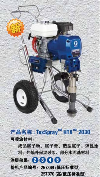 固瑞克TexSpray HTX2030腻子喷涂机